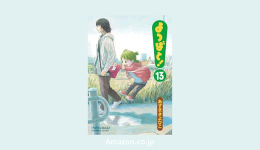 【傑作】日本一面白いマンガ『よつばと!』の評価