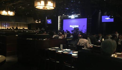 食事しながらプロのライブが楽しめるBLUE NOTE 東京の楽しみ方