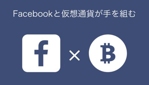 【予測】facebookが発行する独自の仮想通貨「Libra」の今後