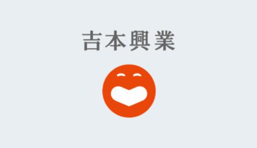 【考察】吉本興業の闇営業騒動は何が問題なのか整理してみた。