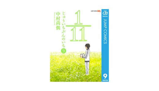 【感想・レビュー】『1/11 じゅういちぶんのいち』という傑作【ネタバレ有り】