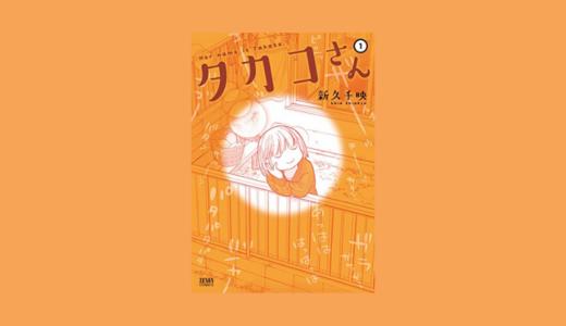 【レビュー・感想】『タカコさん』はひと息つける日常マンガ