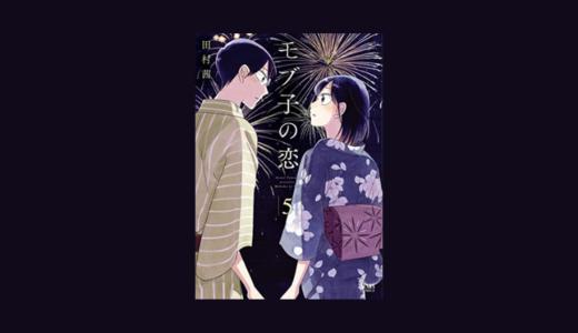 【感想・レビュー】『モブ子の恋』は誰かの脇役だった全ての人におすすめです。【尊い】
