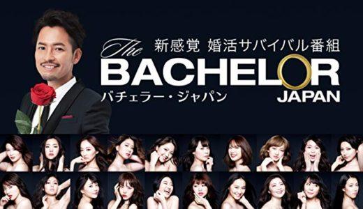 「バチェラー・ジャパン シーズン2」に登場してくる強烈な出演者たち【ネタバレ有り】