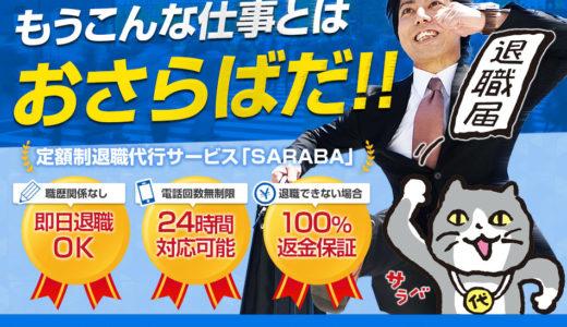 【体験談】退職代行SARABAを使って、即日退職を完了させる手順を解説します。
