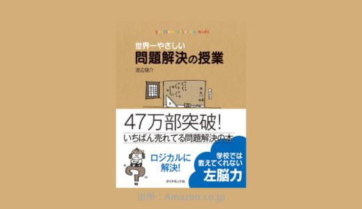 【初心者ライター向け】思考力を鍛えるための本『世界一やさしい問題解決の授業』