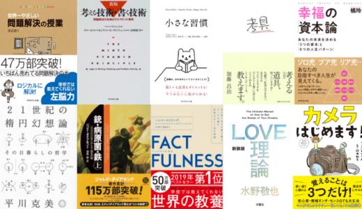 【130冊】起業家・けんすうさんが紹介した本をまとめてみた(後編)