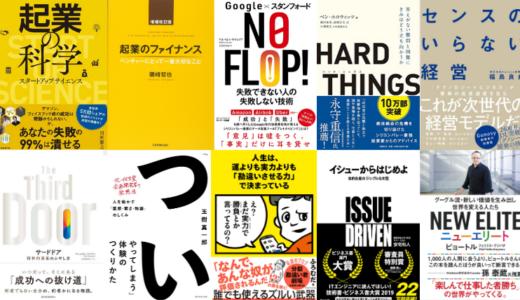 【130冊】起業家・けんすうさんが紹介した本をまとめてみた(前編)